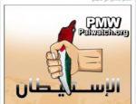 Český spolek přátel Izraele Thanks-UN-150x115 Does Fatah see new UNESCO resolution as endorsement of violence and terror? Palwatch.org
